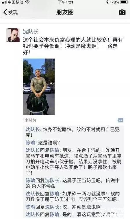 后来,有相关图片和网络信息显示,宝马车司机被骑车人砍杀身亡.